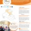 TAJDID Iraq Foundation for Economic Development_En.pdf